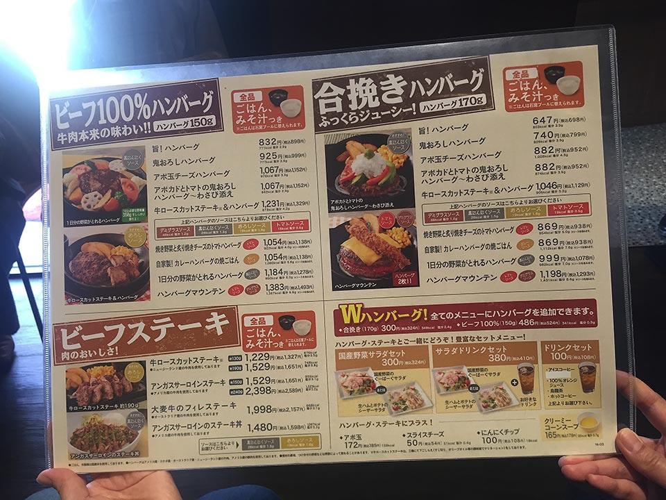 ハンバーグぐーばーぐアリオ亀有店メニュー