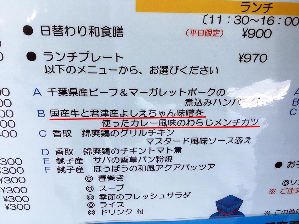 千葉ポートタワーのレストランメニュー
