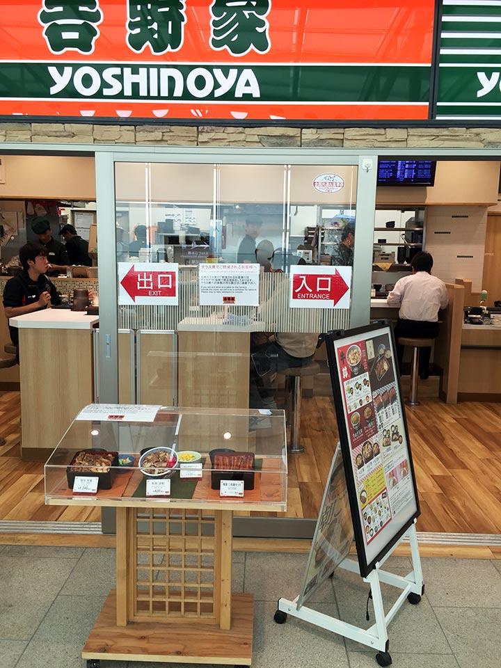 吉野家羽田空港国際ターミナル線店