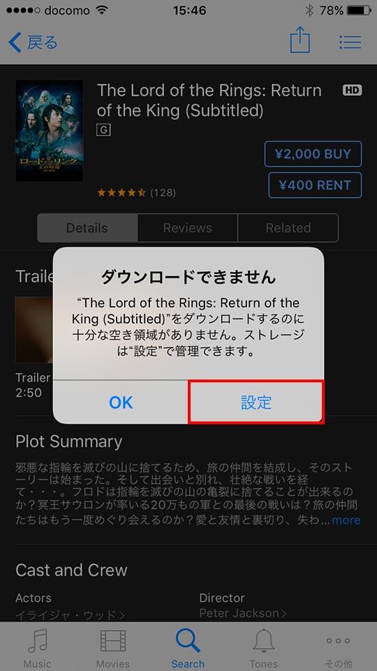 iTunes Storeダウンロードできません画面