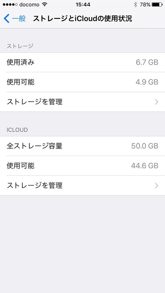 iPhone設定ストレージ容量