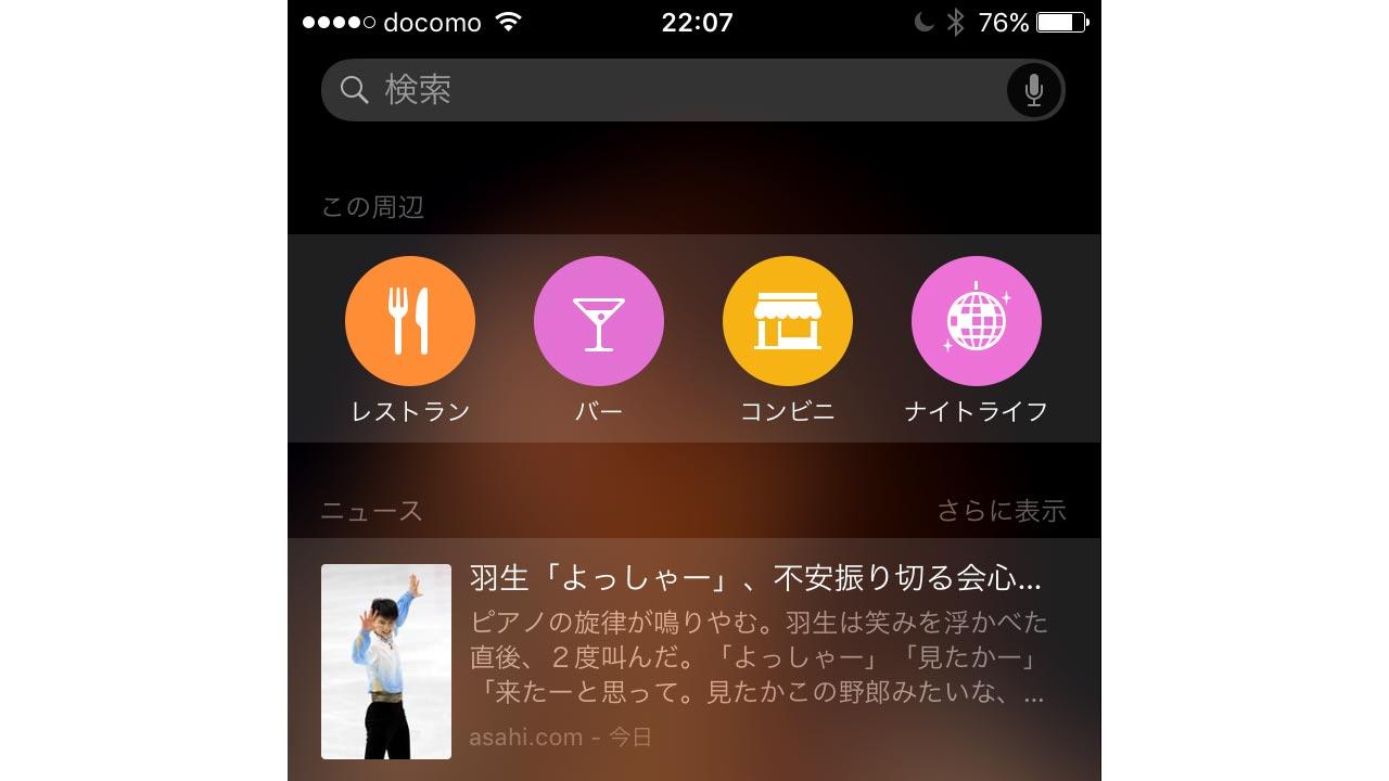iPhoneレストラン検索