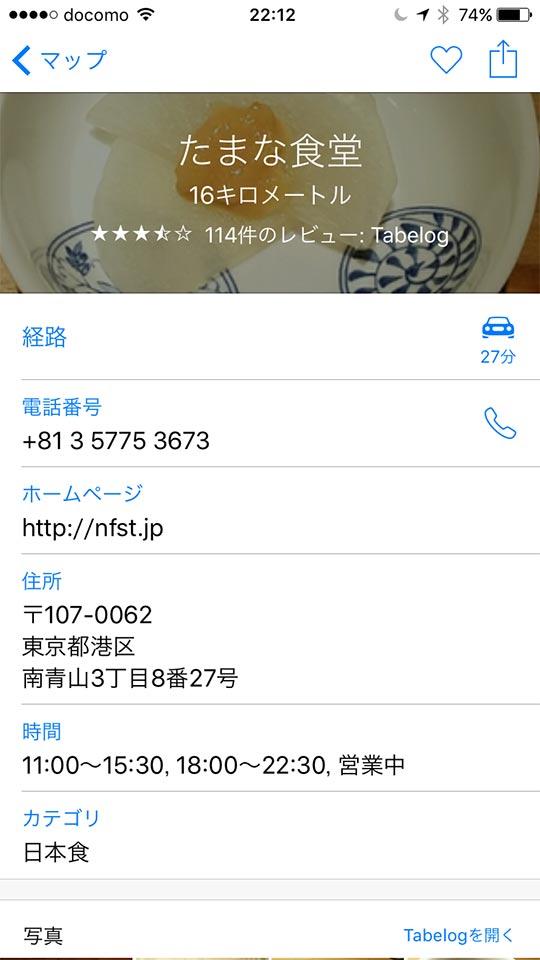 iPhoneレストラン検索restaurant