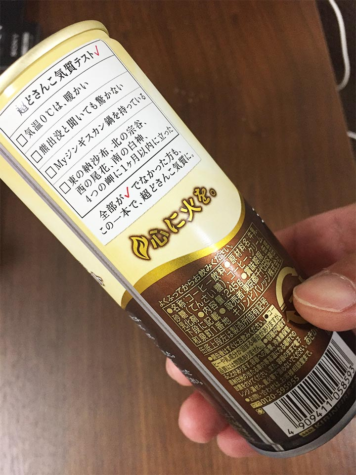 FIRE北海道ミルクテイスト
