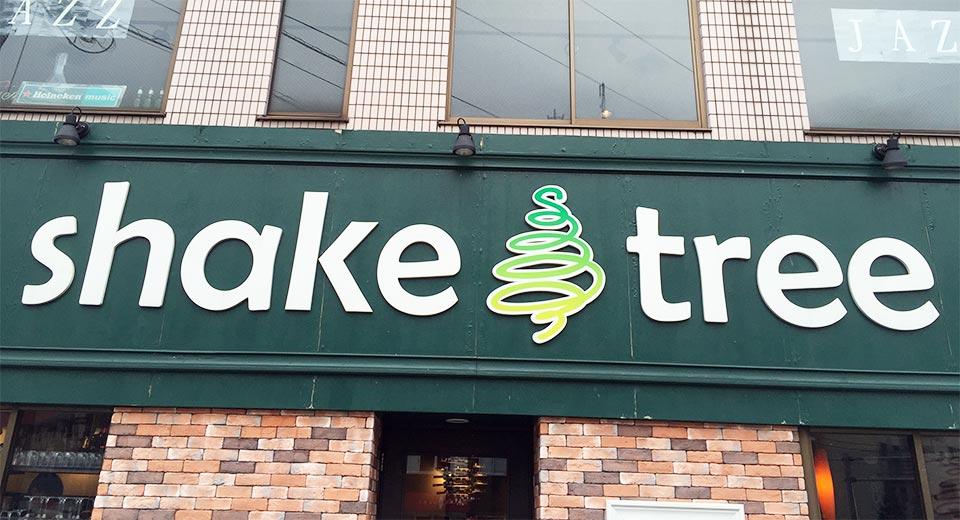 shake tree外観