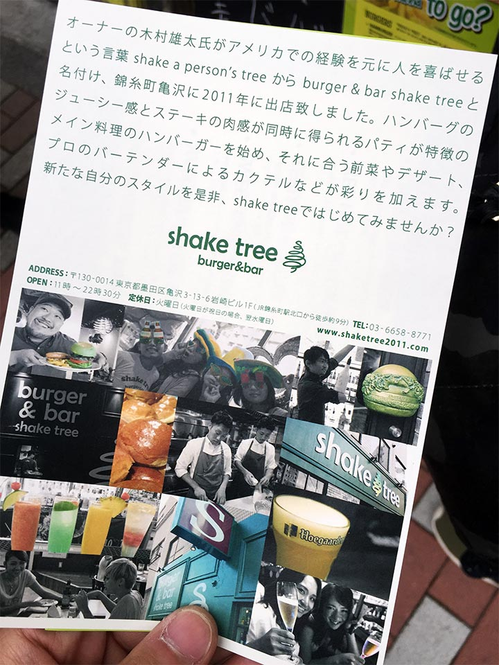 shake treeの経緯チラシ