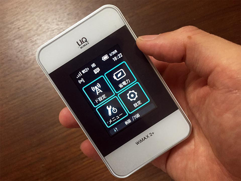 WiMAX2+HWD15ファーウェイ製HWD15設定画面