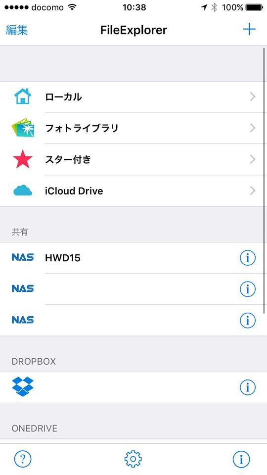 FileExplorerアプリ設定