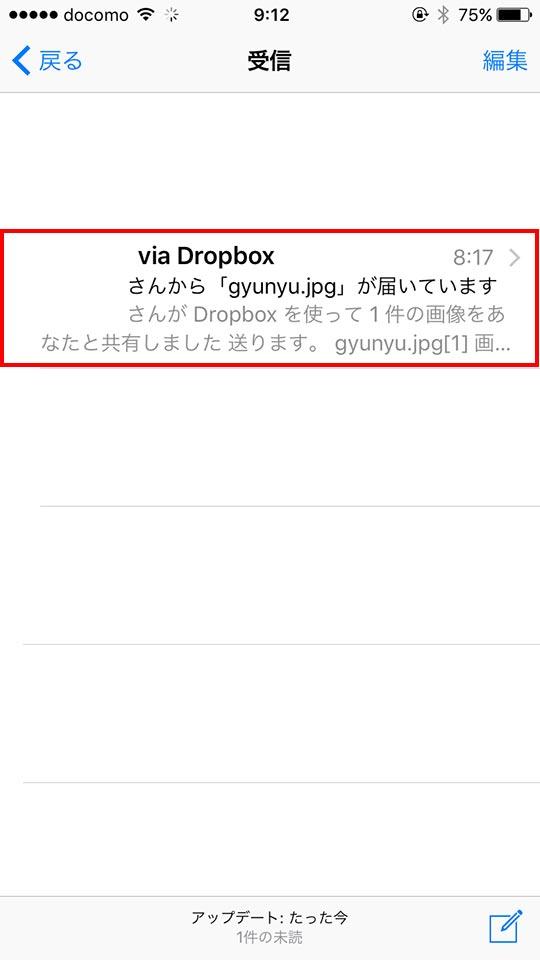 iPhone,iPadでDropBox共有リンクを使って大容量ファイルやり取りiPhoneでメール確認