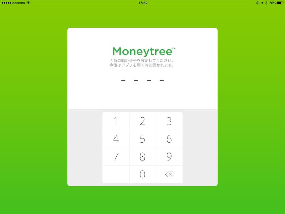 Moneytreeパスコード