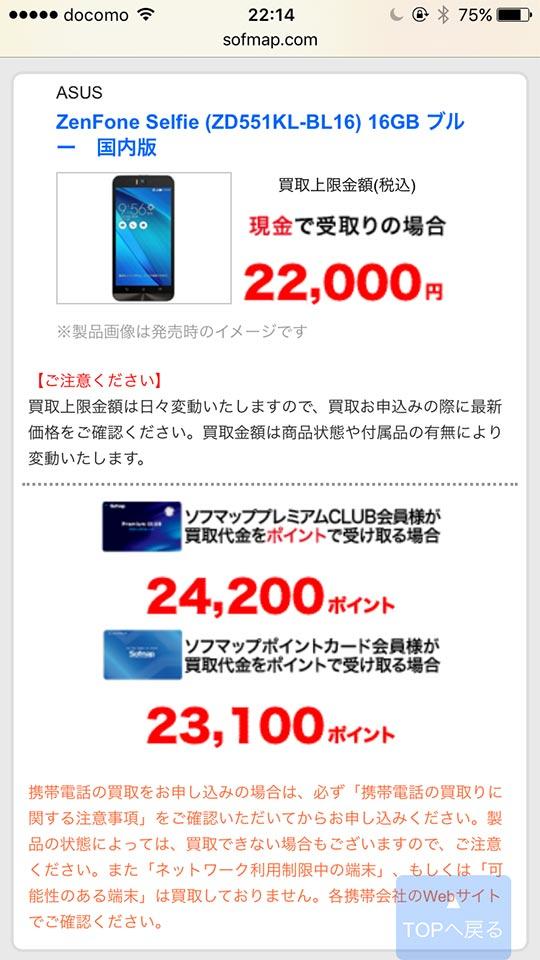 ASUS Zenfone Selfie ZD551KL) sofmap買取価格