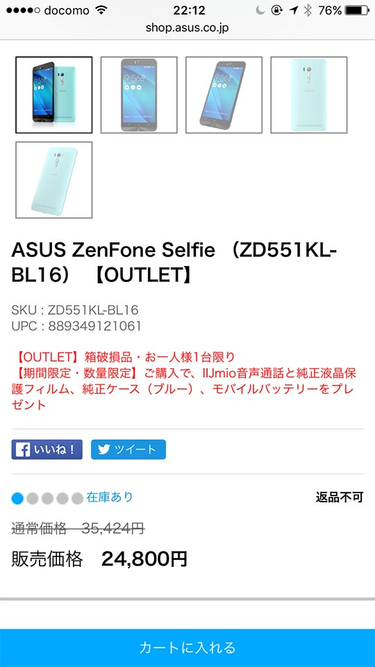 ASUS Zenfone Selfie ZD551KL) OUTLET