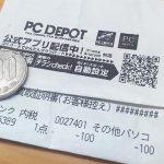 PC DEPOT(ピーシーデポ)で古くなったPCを処分処分…