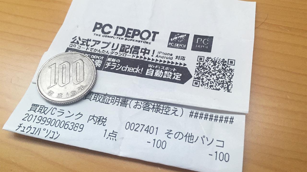 PC-DEPOTはどんなに古いコンピューターでも100円いただいて処分できます