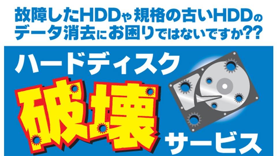 Sofmapハードディスク破壊サービス