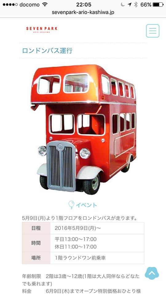 セブンパークアリオ柏ロンドンバス