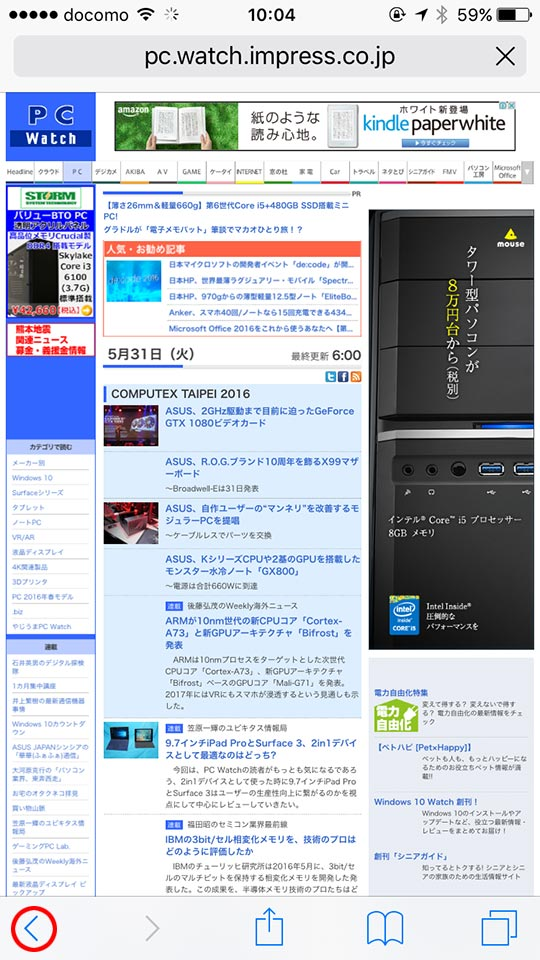 iPhoneSafariブラウザ画面