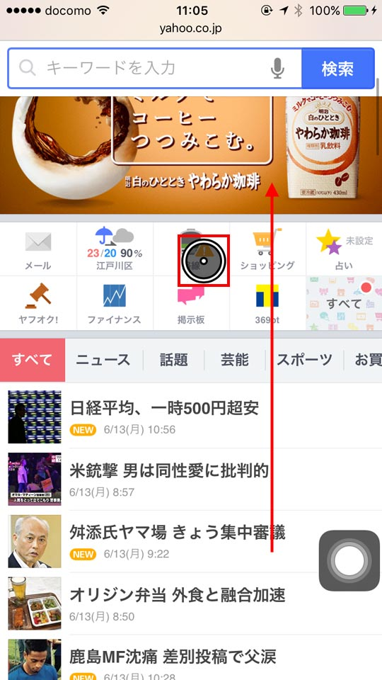iOS,iPhone,AssistiveTouch,Yahoo!ページ自動スクロール