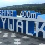 静岡県は三島市にある「三島大吊橋(MISHIMA SKYWALK)」に行ってきました