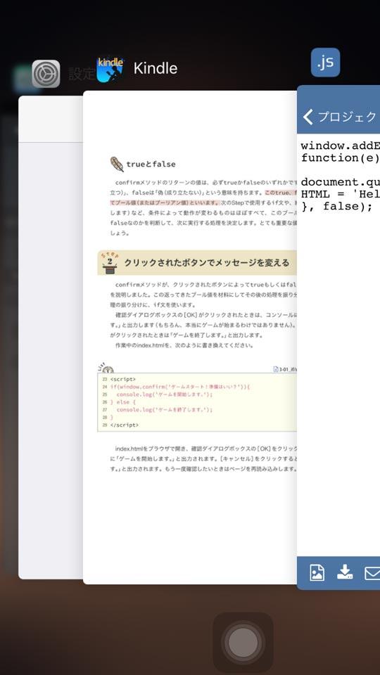 iPhoneでのマルチタスク画面