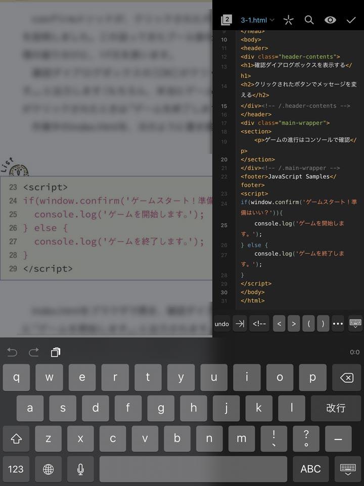 iPad(mini)のSplit View