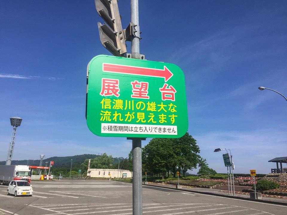 越後川口SA(下り線)展望台