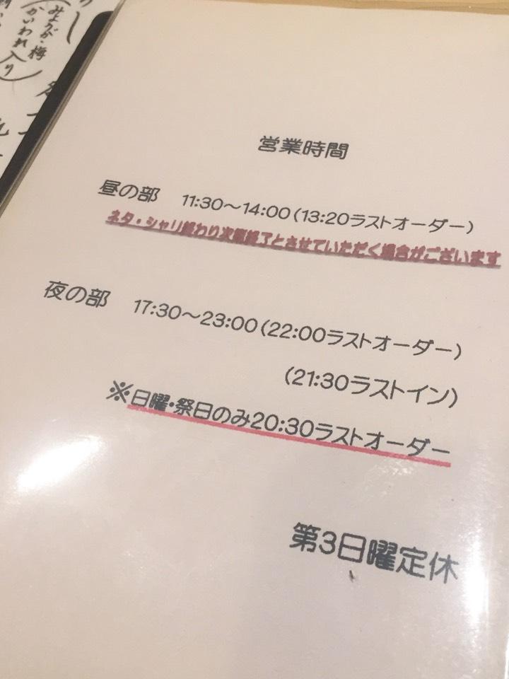 沼津山正ランチやましょう営業時間