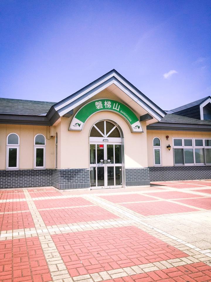 磐越道磐梯山SA(上り線)