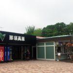 サービスエリア探訪 那須高原SA(上り線)に行ってきました