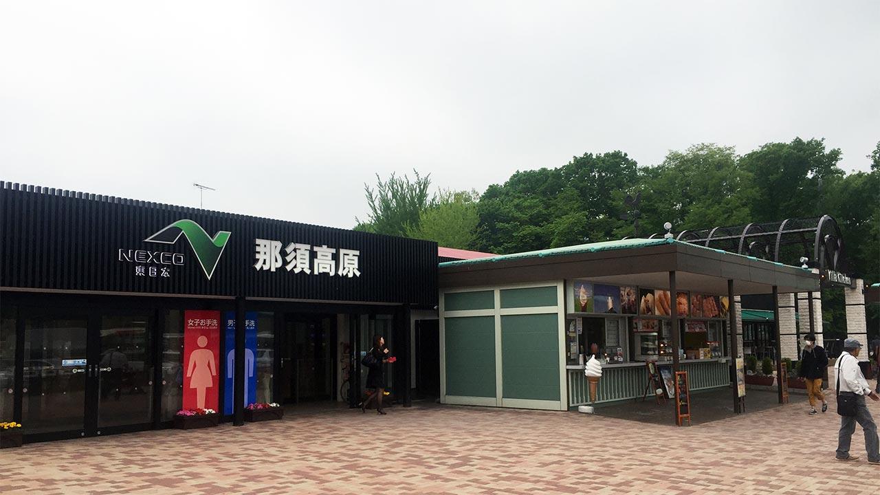 那須高原SA(上り線)