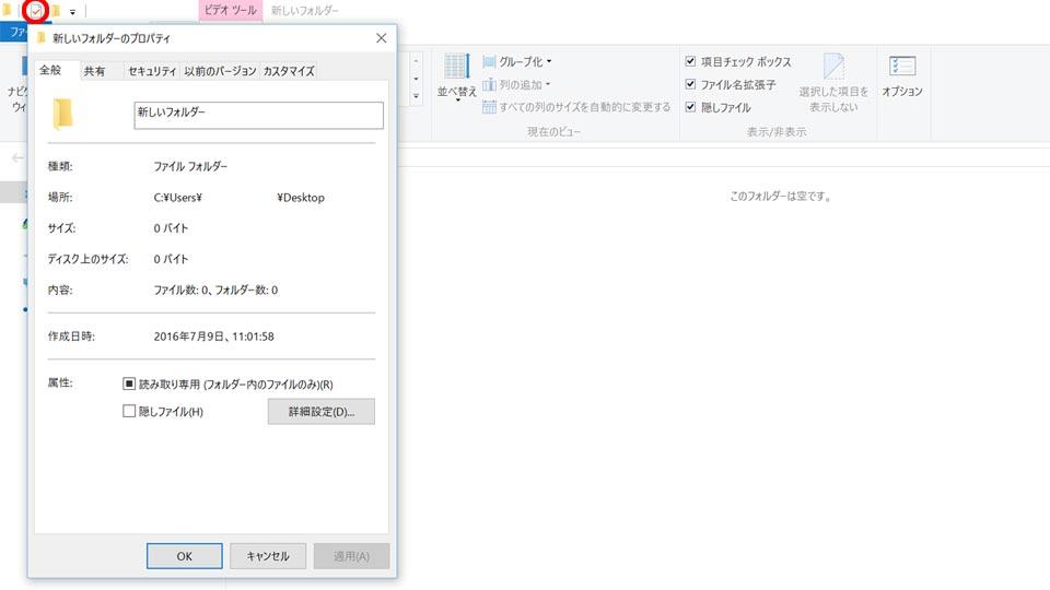 Windows 10クイックアクセスツールバー