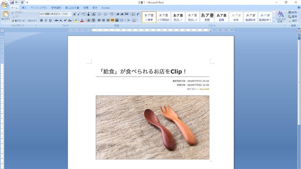 Windows 10Microsoft Edge Wordなどのソフト貼り付け、テキスト作り捗る