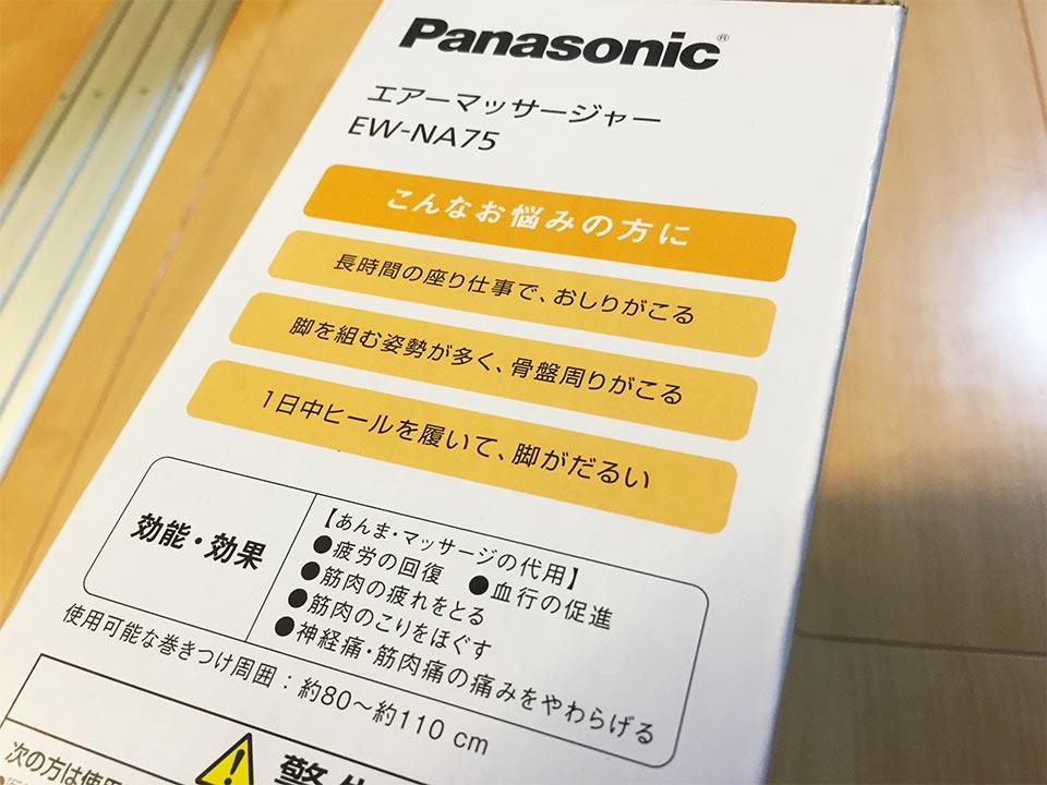 パナソニック骨盤おしりリフレ(Panasonic EW-NA75)