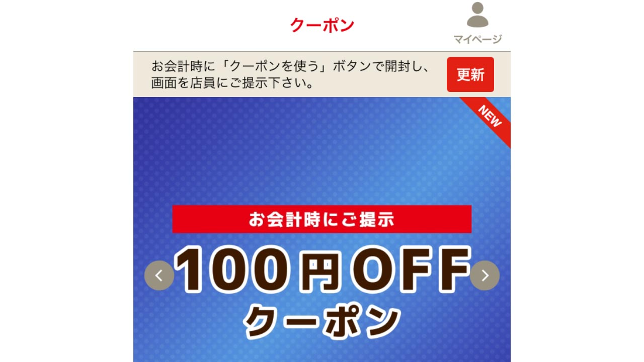 デニーズアプリ100円OFFクーポン