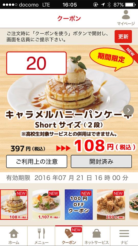 デニーズアプリキャラメルハニーパンケーキ397円から108円で食べられます