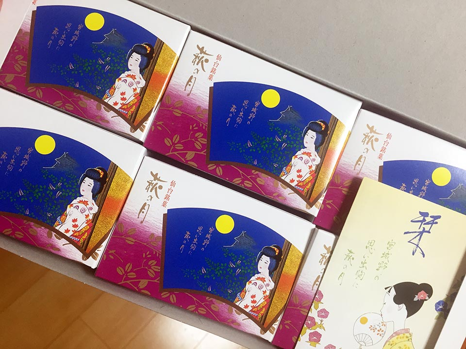 菅生パーキングエリア萩の月