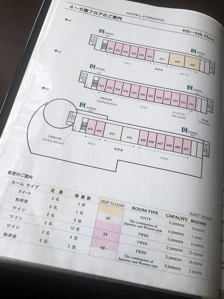 豊田市ホテル フォレスタforestahills