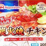 「何だこれっ、めちゃうまい!」日本ハムが世に放つ若鶏もも肉 炭火焼チキン