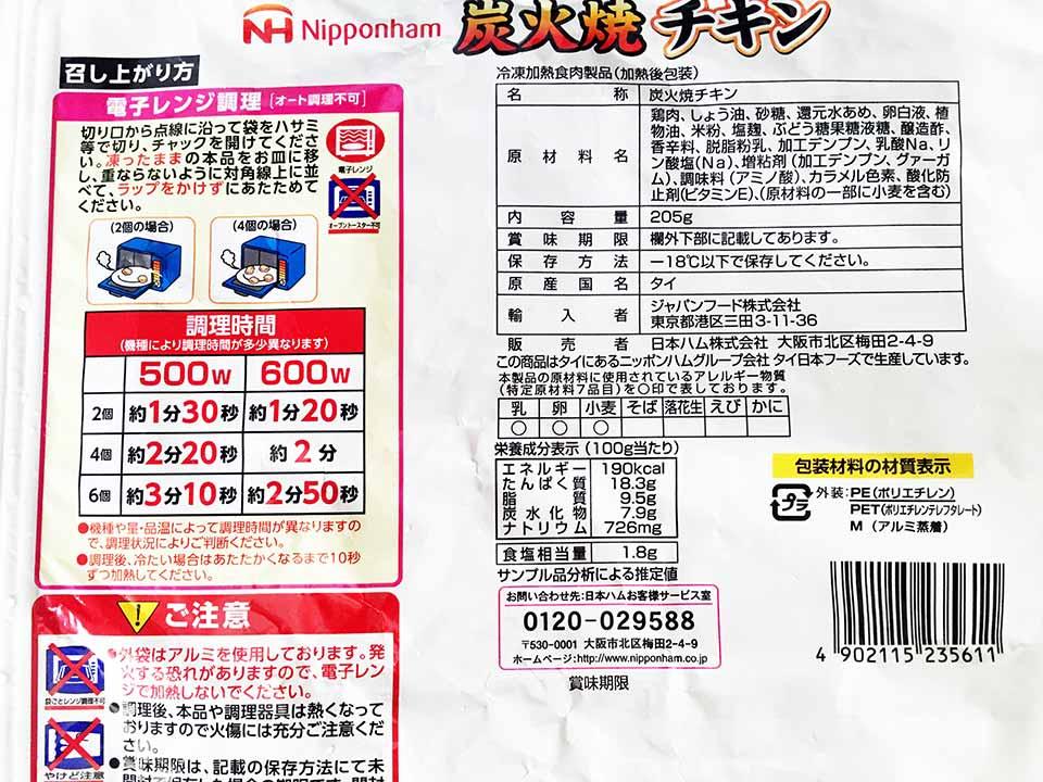 パッケージ裏面若鶏もも肉 炭火焼チキン日本ハム