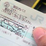 都区内パスを知っていますか。750円で東京23区での移動がすこぶる捗る件