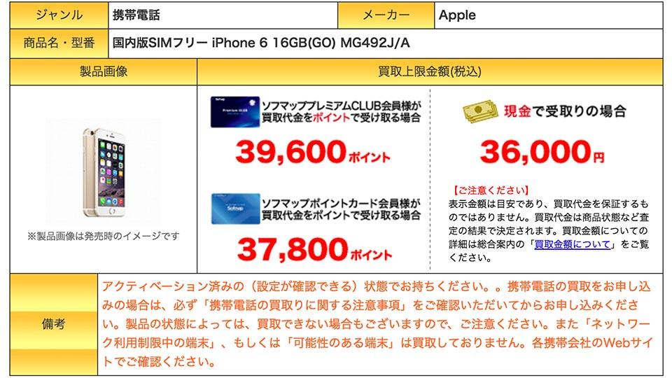 Sofmap買取価格iPhone 6