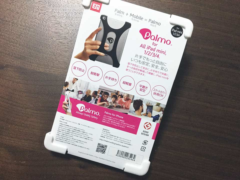 Palmo for All iPad mini 1/2/3/4