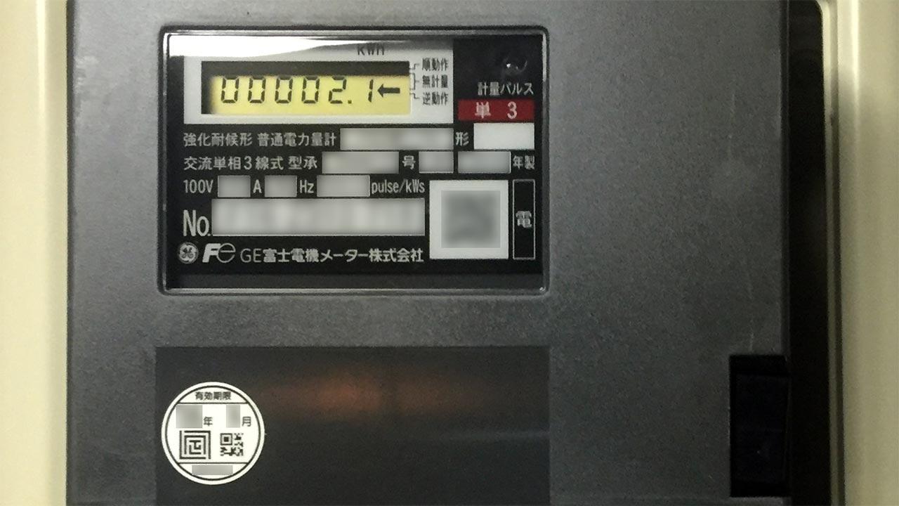 電力自由化スマートメーター