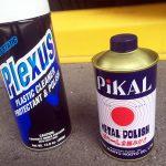 プレクサス(Plexus)とピカール(Pikal)で黄ばんでしまった車のレンズがピカピカに!