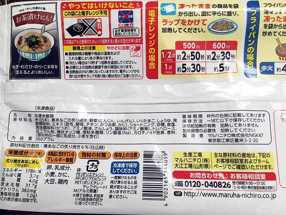 マルハニチロ「炙り焼き あなごめし」〜山椒香る、蒲焼たれ仕立て〜