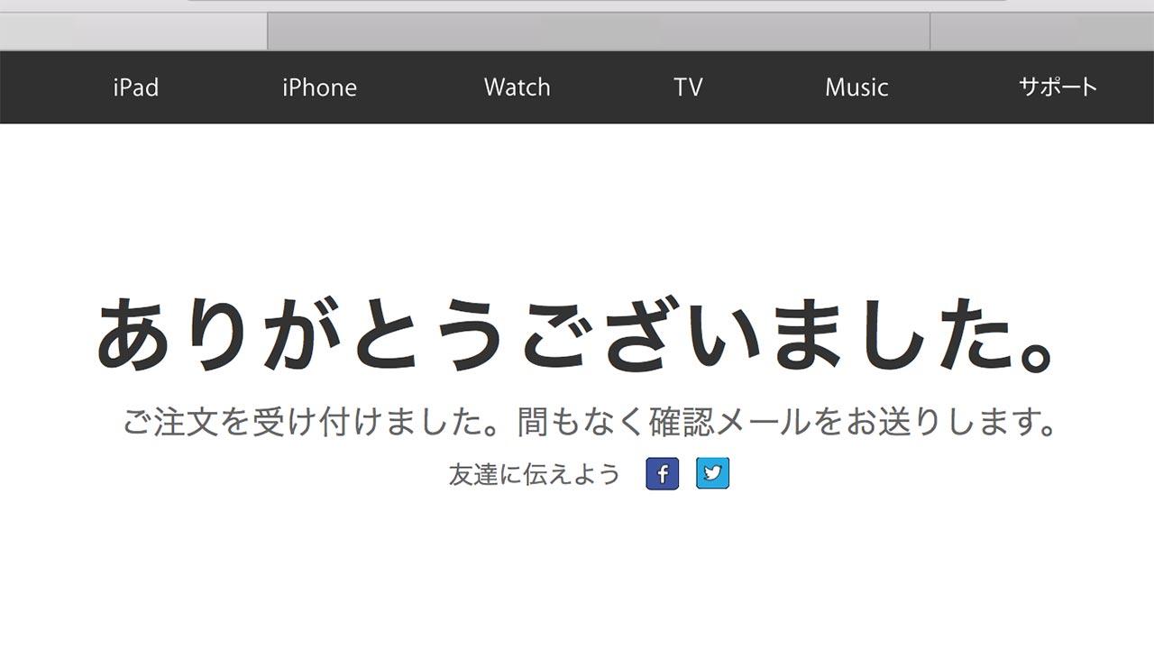 アップルオンラインストアiPhone購入(iPhone 6s)