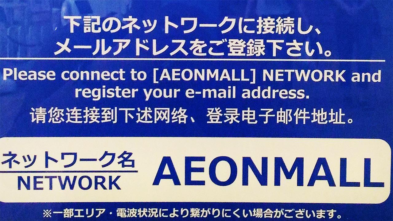 AEONMALL幕張SSID-AEONMALL