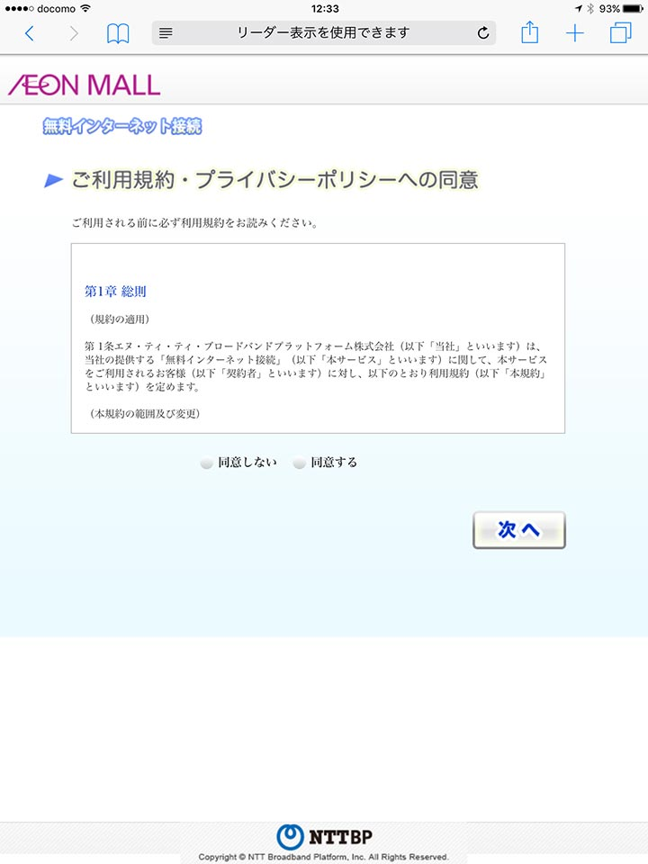 利用規約とプライバシーポリシー_AEONMALL幕張無線インターネット接続