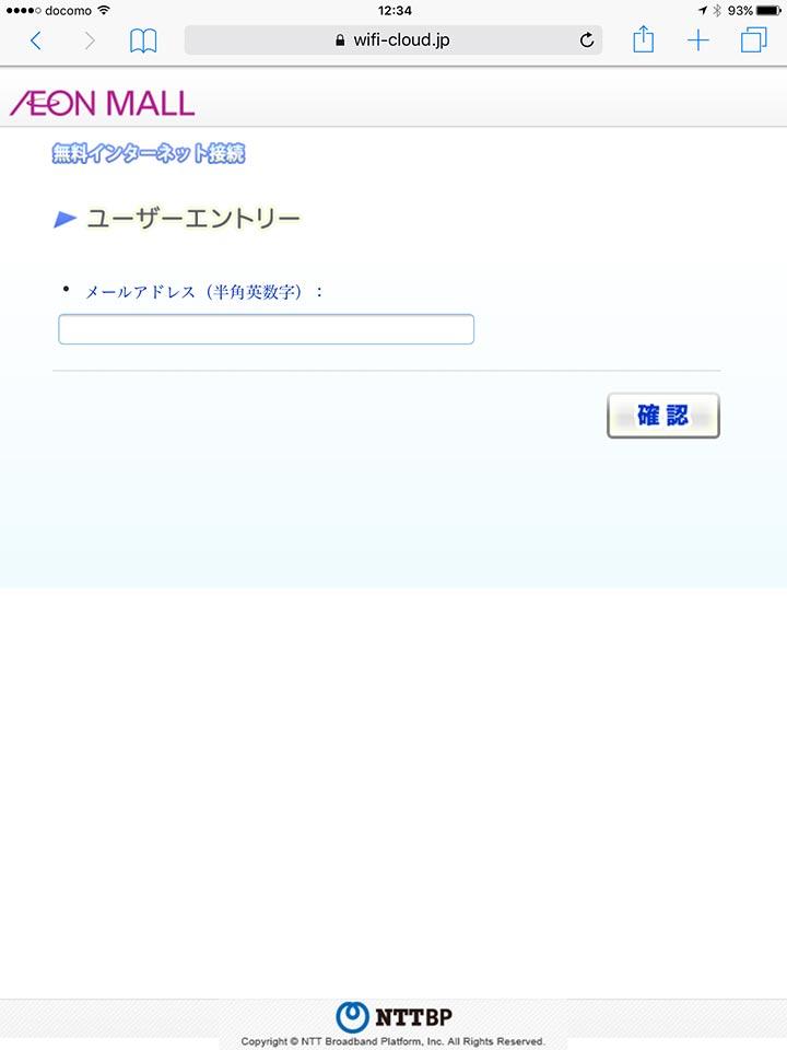 ユーザーエントリー_AEONMALL幕張無線インターネット接続