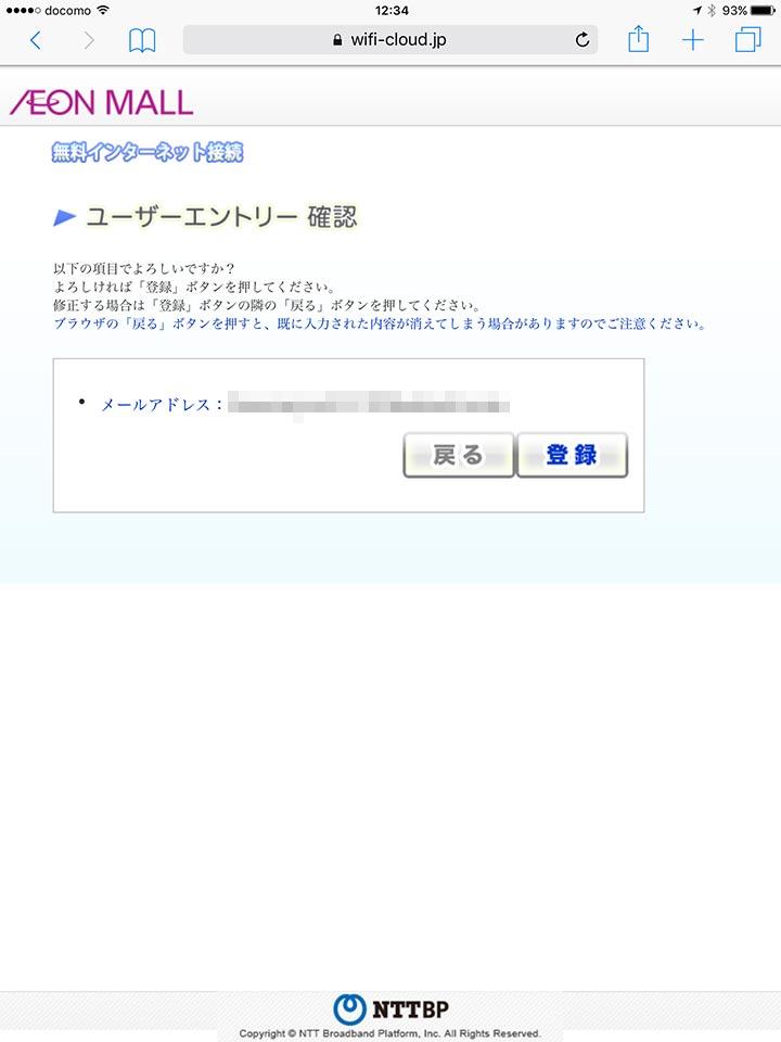 確認_ユーザーエントリー_AEONMALL幕張無線インターネット接続